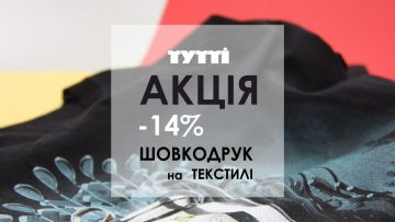 -14% на шовкодрук!