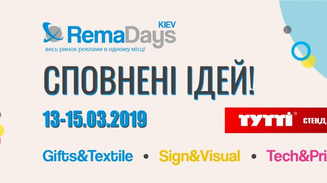TUTTI на RemaDays 13-15.03.2019